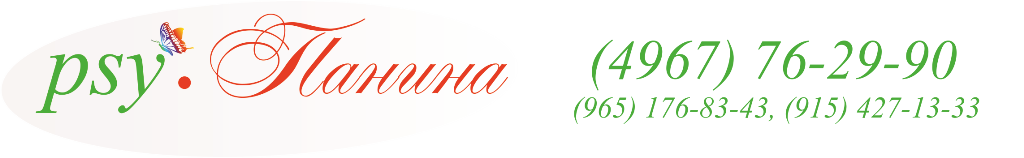 Психолог Наталья Панина